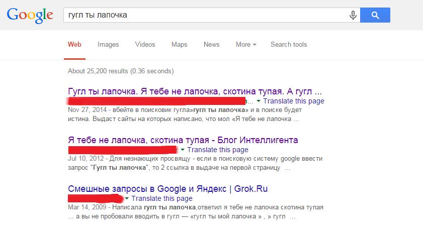 Гугл, ты лапочка?